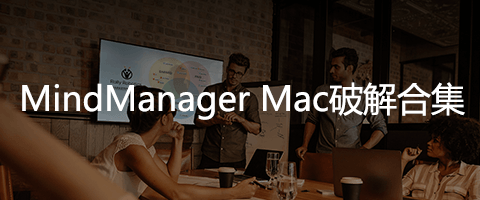 MindManager for Mac破解版合集
