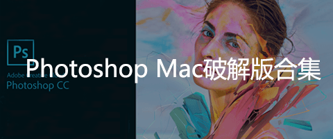 Adobe Photoshop Mac破解版合集