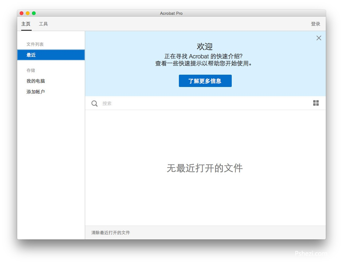 Adobe Acrobat Pro DC for Mac 2015中文破解版 v2015.009.20077 Mac PDF编辑软件