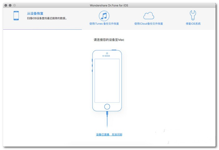 Wondershare Dr.Fone for iOS 6.2.3 for Mac破解版 苹果数据恢复软件