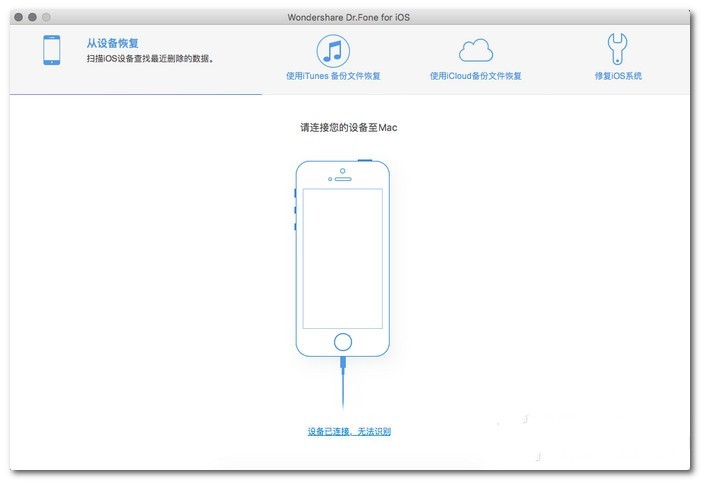 Wondershare Dr.Fone for iOS 6.3.0 for Mac破解版 IOS数据恢复软件