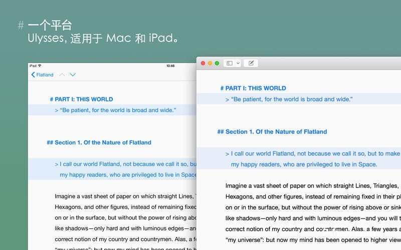 Ulysses Mac中文破解版 Ulysses 2.5 for Mac 文本编辑器