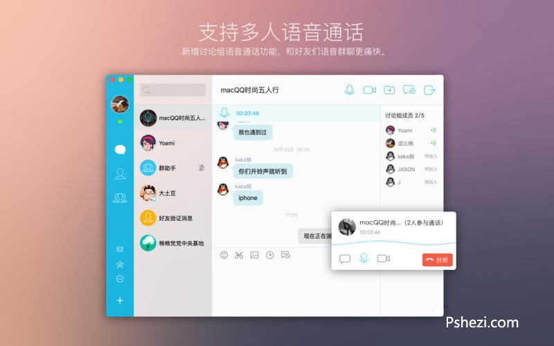 QQ Mac版 QQ v4.0.6 for Mac 腾讯QQ官方Mac客户端