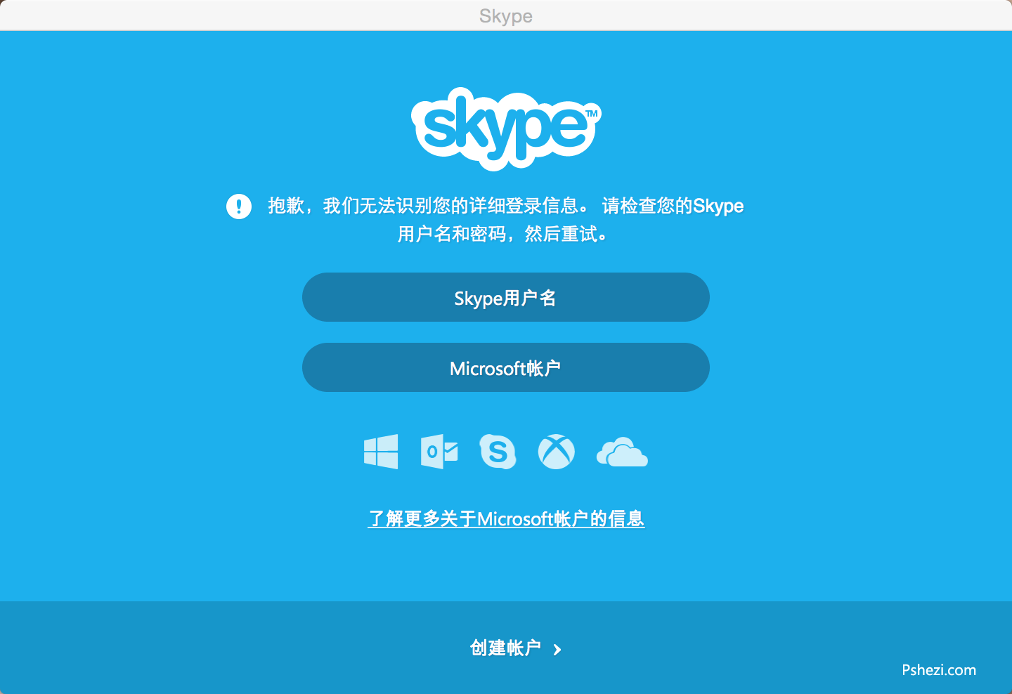 skype Mac版 skype v7.21.350 for Mac 语音沟通工具