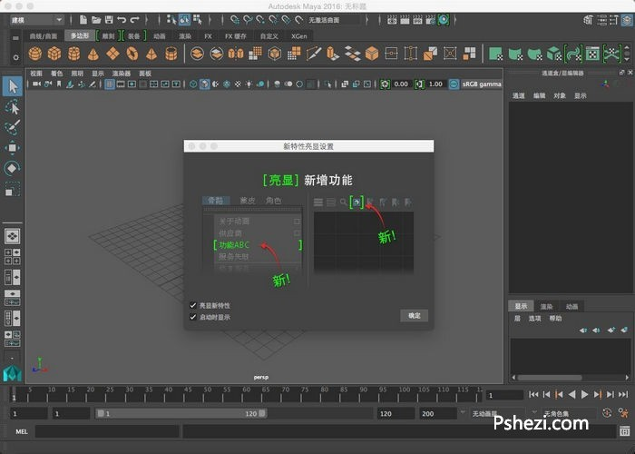 Autodesk Maya 2016 SP6 for Mac中文破解版 Autodesk三维动画软件