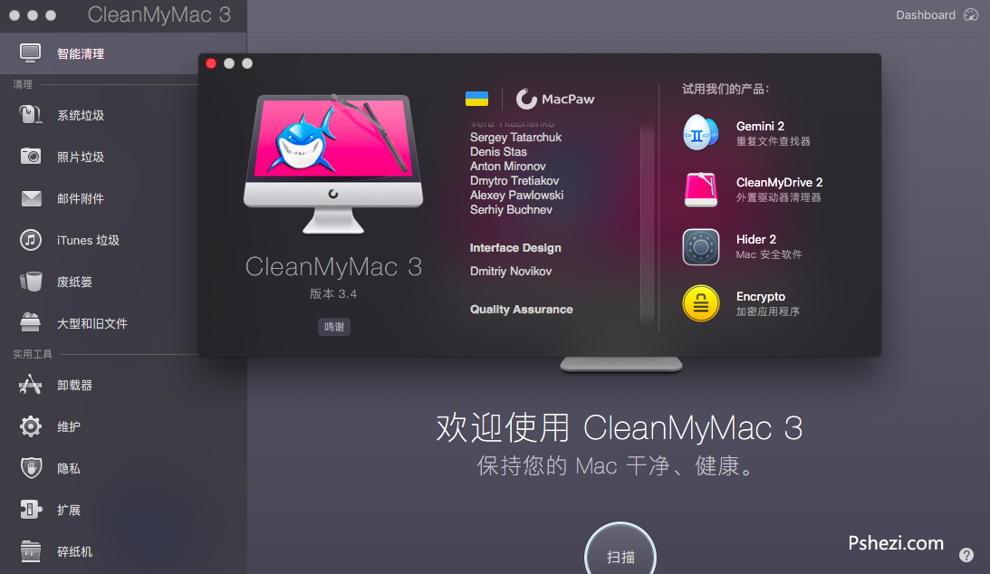 CleanMyMac Mac中文破解版 CleanMyMac v3.4 for Mac 系统垃圾清理软件