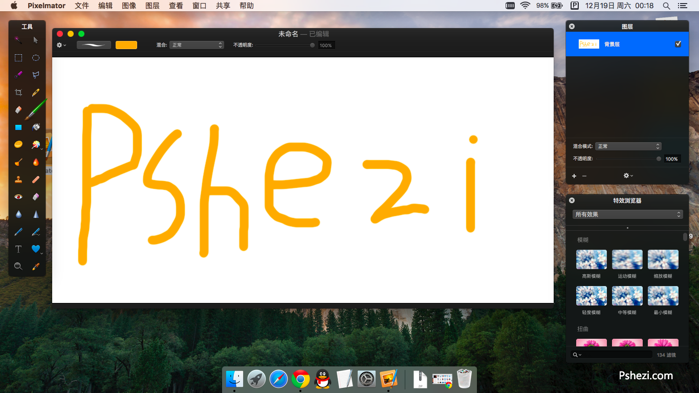 Pixelmator Mac中文破解版 Pixelmator v3.5 for Mac  图像处理软件